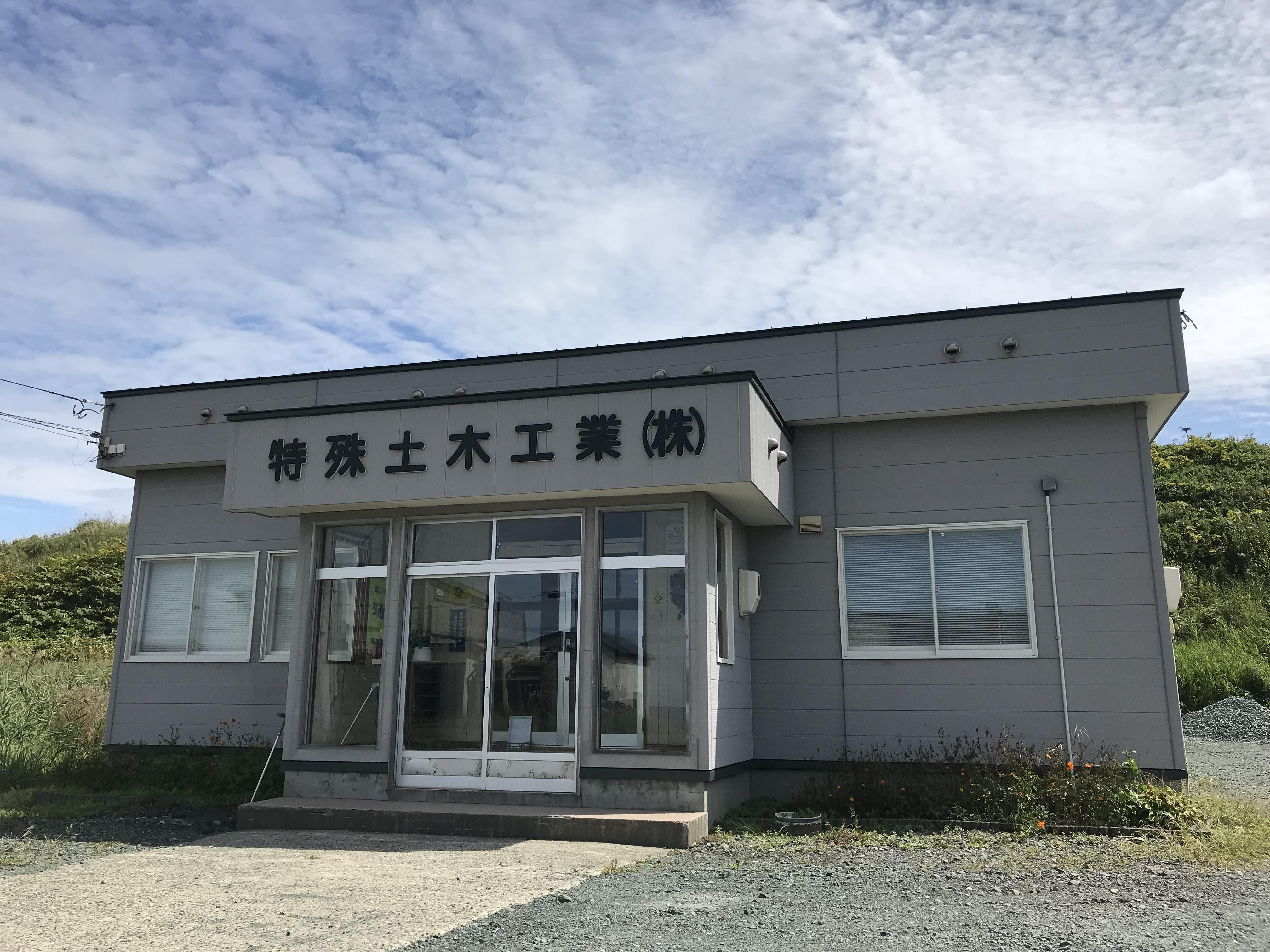 特殊土木工業株式会社